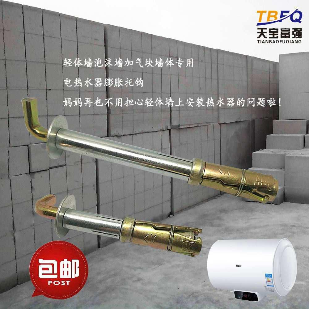 北京市天宝富强供应加气块专用热水器膨胀栓气块墙膨胀栓
