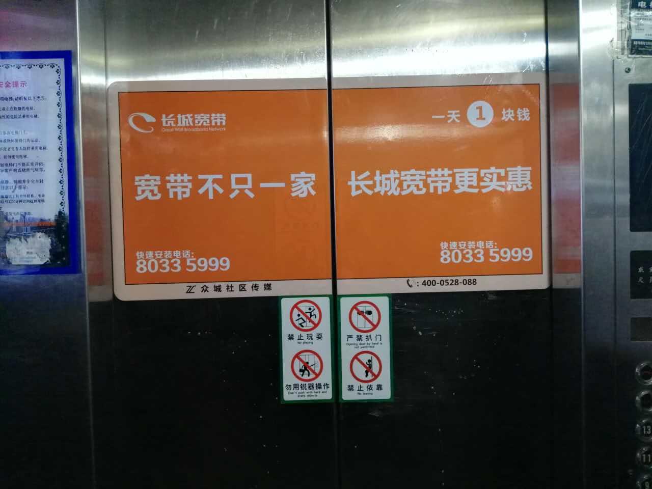 强势发布上海电梯门广告,独家开发资源,众城值得信赖!