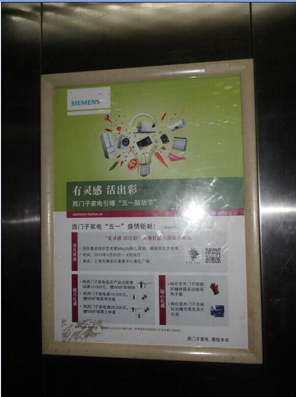 选择上海电梯框架广告,精准目标性价比高,广告效果就是好!
