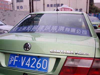 上海出租车广告专业发布,覆盖面广,到达率高,让您的产品路人皆知