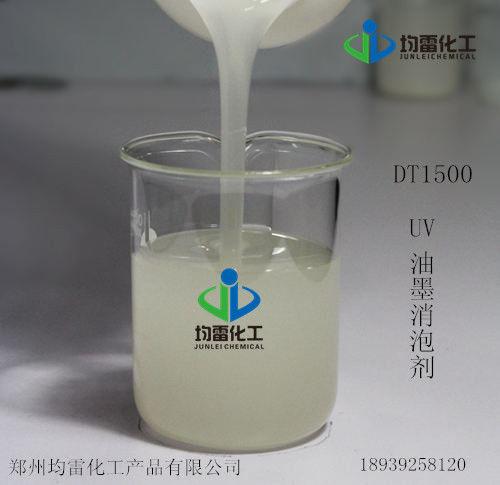 油性消泡剂 请联系郑州均雷厂家直销UV丝印油墨消泡剂质量保证