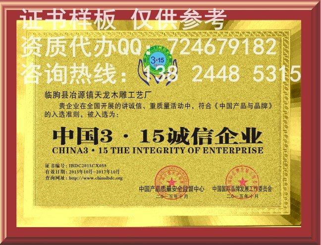 中国315诚信企业证书办理费用