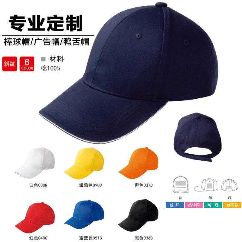 工作服帽子工作帽鸭舌帽遮阳帽定制LOGO