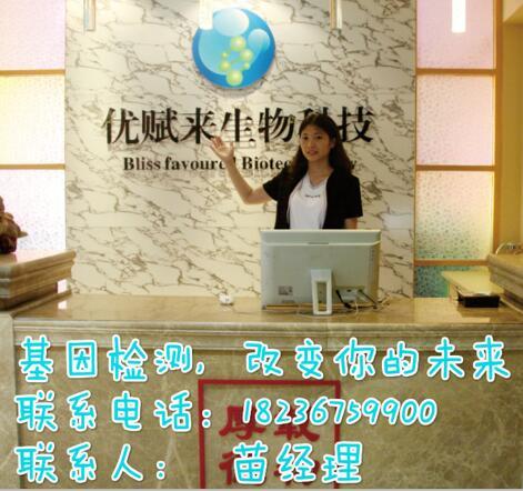 郑州基因检测费用