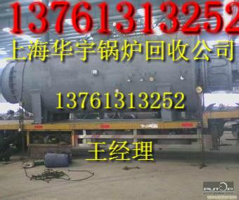 上海锅炉回收公司 专业拆除锅炉回收公司锅炉上海二手锅炉回收公司