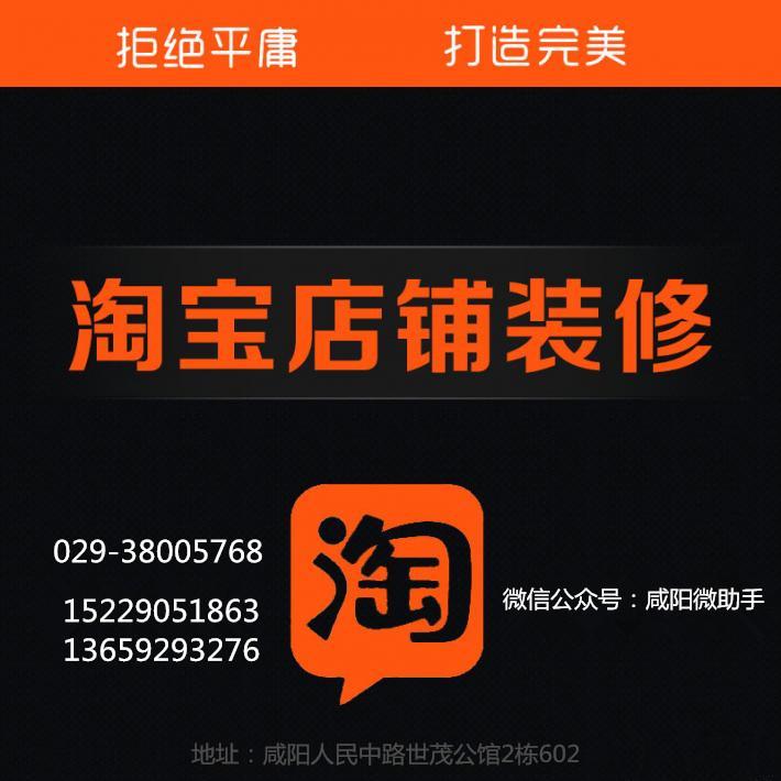 咸阳礼泉长武彬县做店铺装修设计的公司
