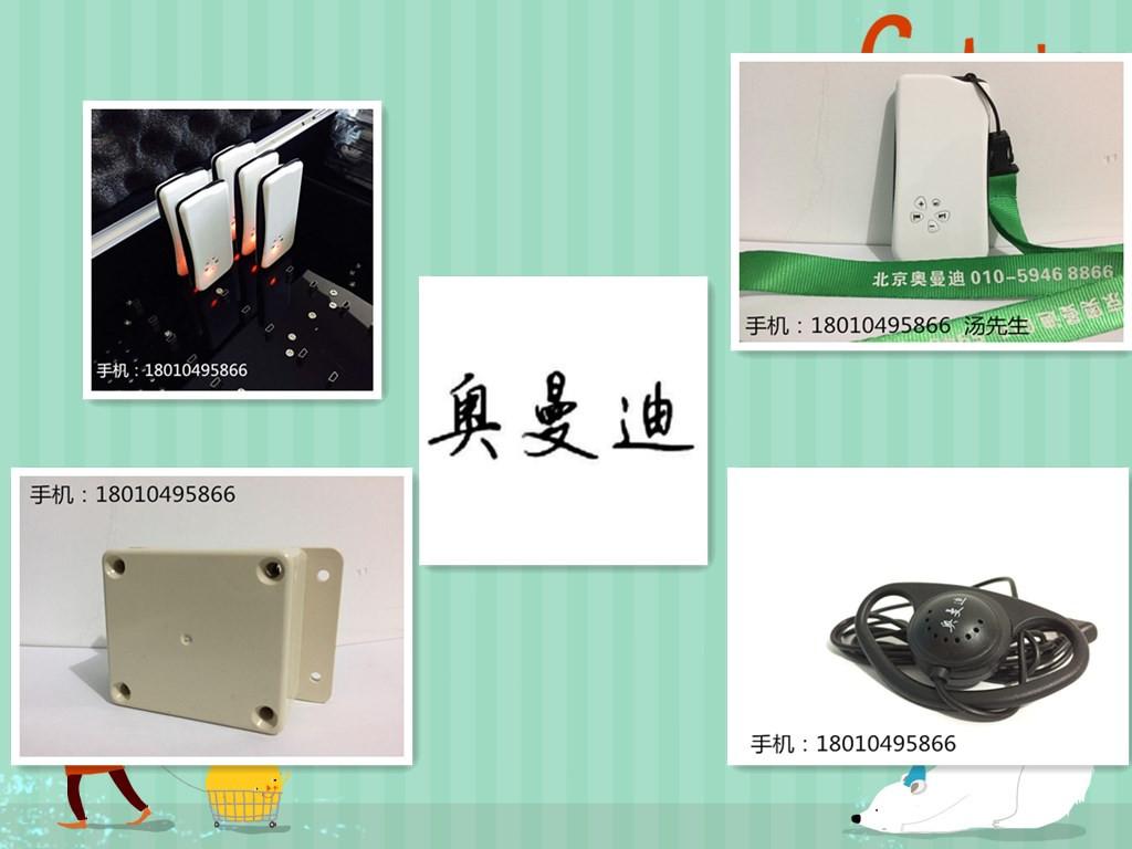北京电子导游机自助导游机无线导游机厂家