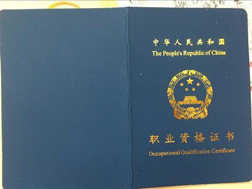 从业资格证|证|苏州合诚(图)
