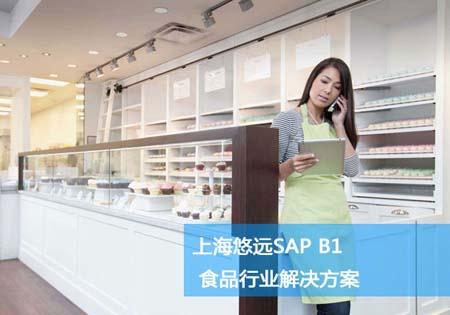 上海快消品行业ERP管理系统 尽在上海悠远SAP合作伙伴