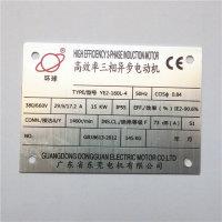 深圳厂家定制机械设备标牌铭牌