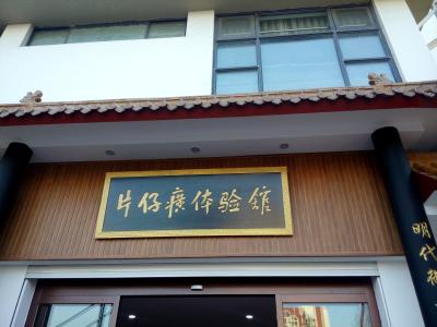 青岛片仔癀体验馆 | 送礼送片仔癀,享国礼体验