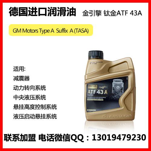 邹平金引擎中央液压系统油批发钛金 ATF 43A 43液
