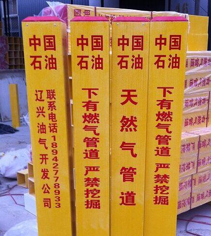 燃气管道标志桩 供水标志桩 PVC塑钢标志桩 厂家