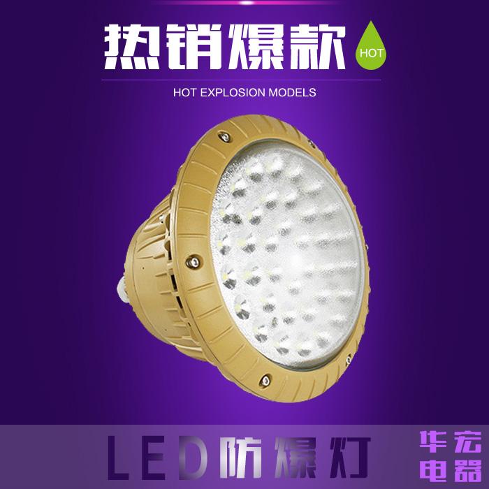 EPL55-BLED防爆灯 LED防爆灯80W 化工厂防爆灯