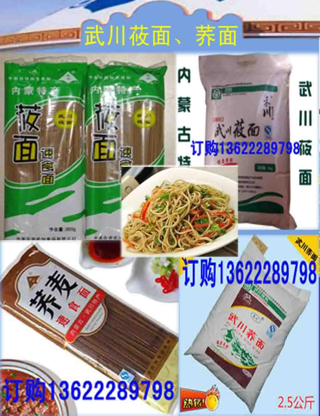 内蒙古特产莜面荞面高梁小米大米在广州深圳