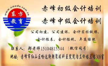 赤峰红山区步行街附近有会计培训班吗