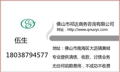 广州收款公司【欠款清收公司】广州合法正规收款公司