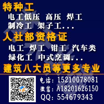 焊工证书培训取证 焊工证书考试取证 焊工证书复审取证