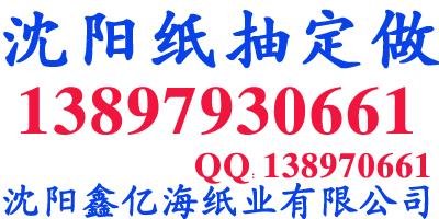 沈阳定做纸兜首选鑫亿海纸业024-85612869