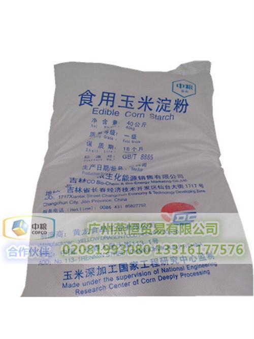 食品加工玉米淀粉生产厂家_克井玉米淀粉生产厂家_广州燕恒