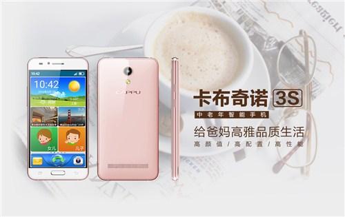 上海老人智能手机厂家直销 上海老年人手机批发 卡布奇诺供