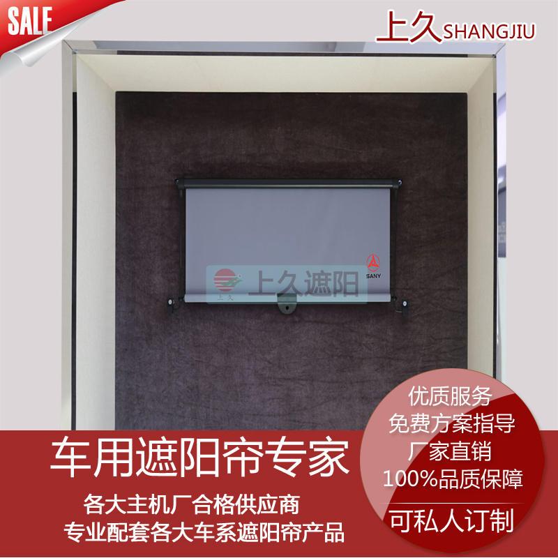 重卡遮阳帘卡车窗帘货车遮光卷帘选专业定制的上海上久