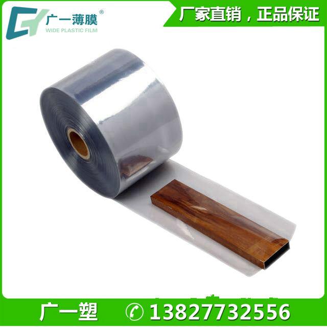 厂家直销优质pvc卷膜 环保塑封膜 透明pvc收缩膜可印刷 可定制
