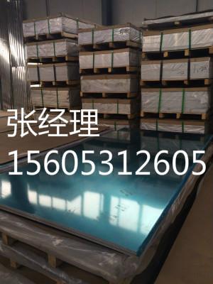 5052合金铝板现货多少钱一吨 山东5052合金铝板行内指定供应商