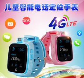 新款4G儿童电话手表定制 手表手机厂家