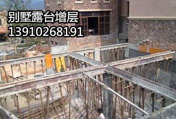 北京昌平区别墅加建改造增层扩建
