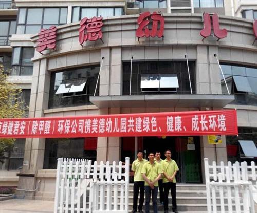 新房除甲醛公司|绿健君安|长阳新房除甲醛公司
