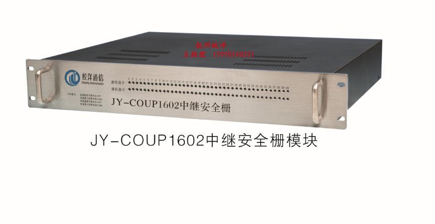 JY-COUP1602中继安全栅模块 矿用防爆设备