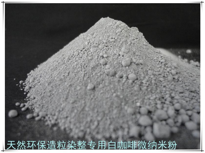 功能性纳米级咖啡炭粉 造粒染整专用