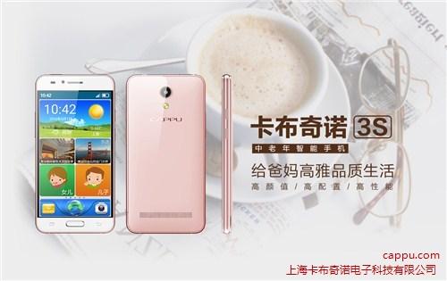 上海老年手机什么牌子好 大字体老年手机批发经销商 卡布奇诺供