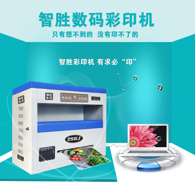 经济实惠的数码彩印机可印高质量传单