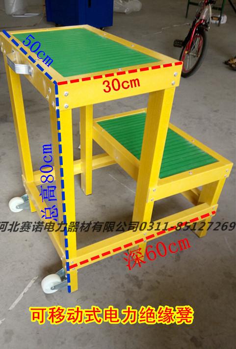 0.8米绝缘凳电力双层绝缘凳