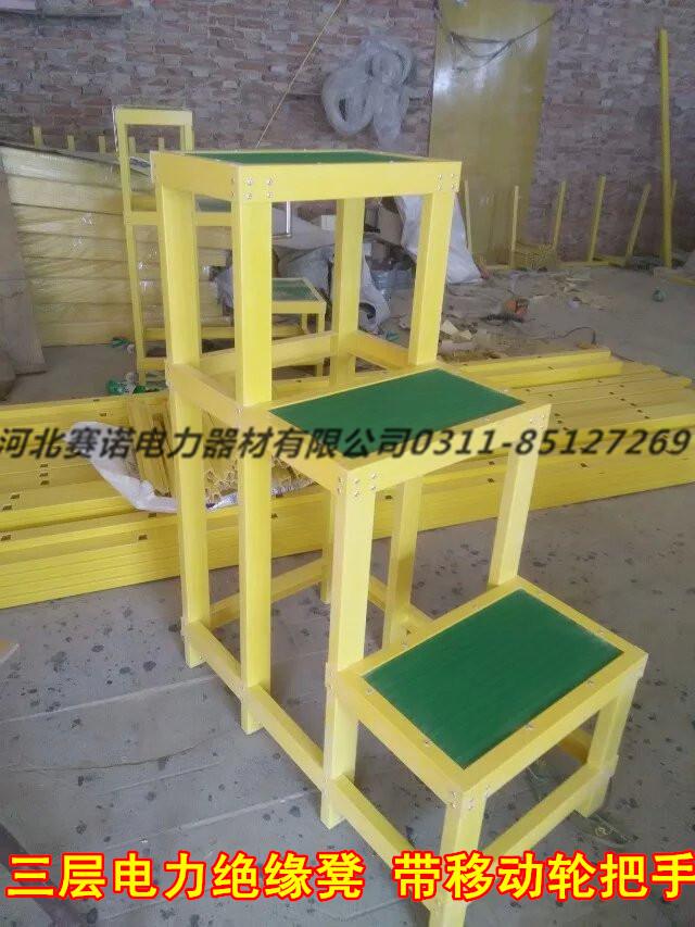 绝缘凳1.2米三层绝缘高低凳1200*900*500mm电力登高台