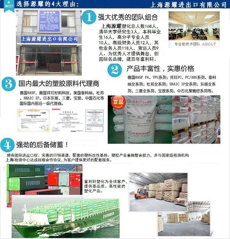 沪供PP/ M450E/上海石化/专业贸易商