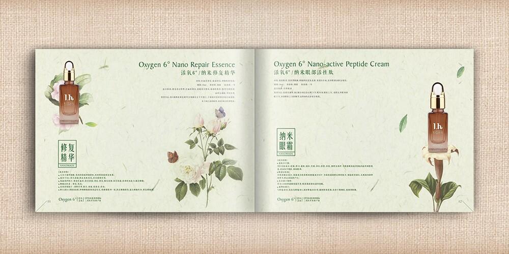 精美化妆品系列画册设计 印刷