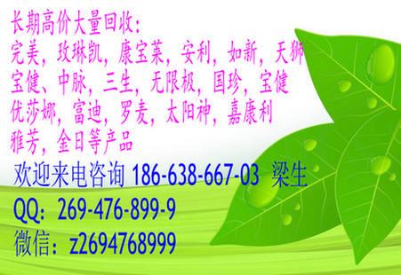 高价大量回收安利产品长期收购完美芦荟胶