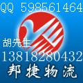 上海到荷兰鹿特丹海运拼箱