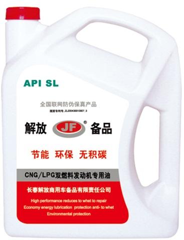 解放CNG/LPG双燃料发动机专用油 API SL