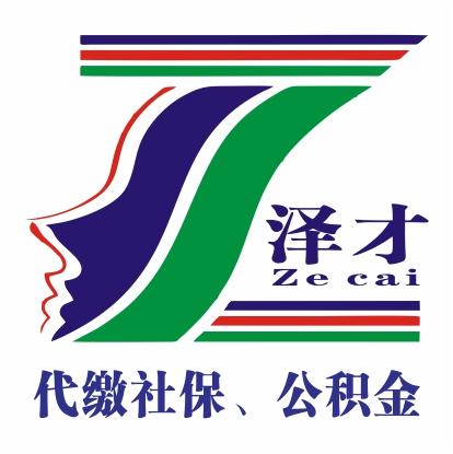 广州生育保险代交,广州生育保险代理服务,广州生育保险挂靠公司