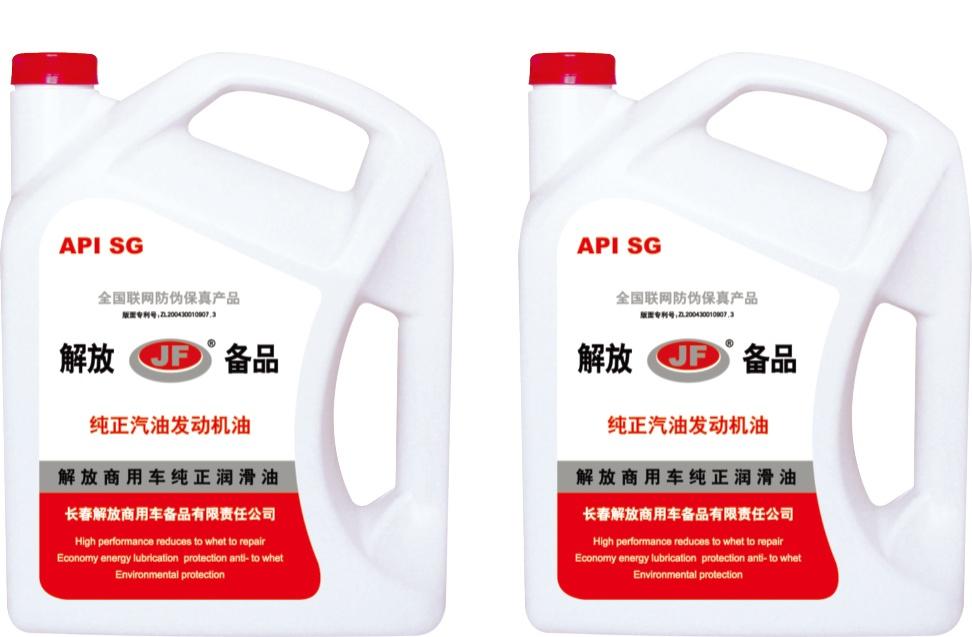 解放纯正汽油发动机油 API SG