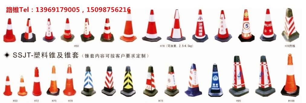 益阳路锥(广告锥)反光锥形标,锥帽,雪糕筒路锥销售