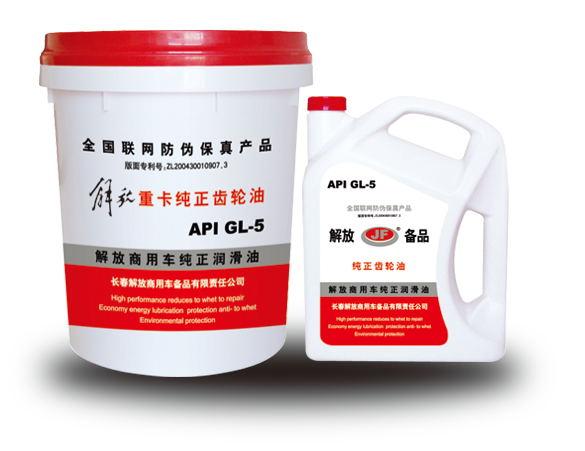 解放纯正重负荷齿轮油 GL-5