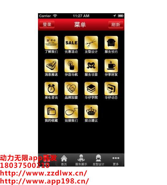 驻马店南阳_河南郑州美发app开发公司哪家好