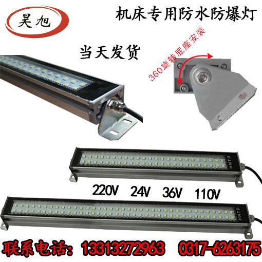 金属外壳钢化玻璃LED工作灯 加工中心工作灯