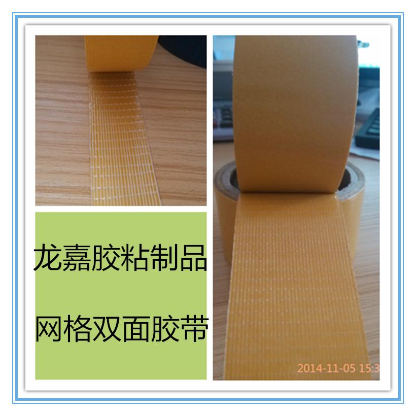 厂家直销高粘,高强度网格双面纤维胶带