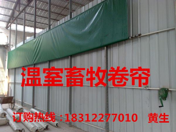 山东济宁厂家直销定做批发养殖场卷帘布 猪场卷帘 耐用